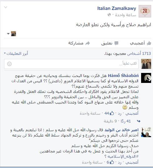 استغلال داعش لصفحات الزمالك