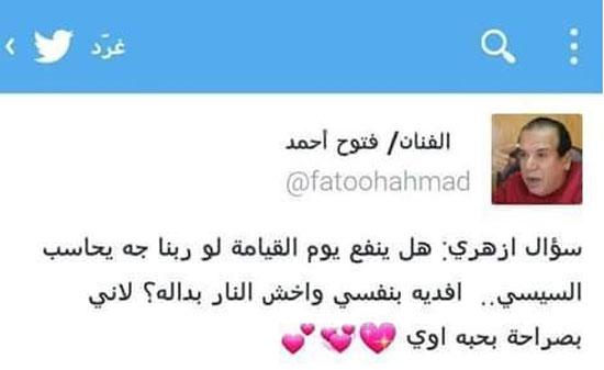 بوست فتوح احمد