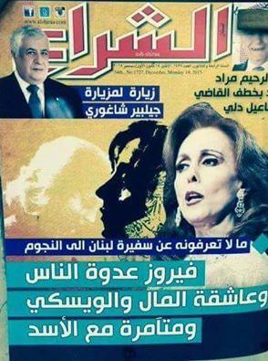 عدد مجلة الشراع الذى يهاجم فيروز