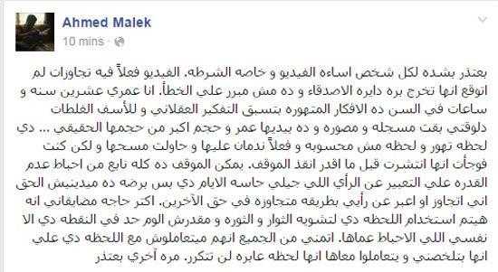 اعتذار احمد مالك