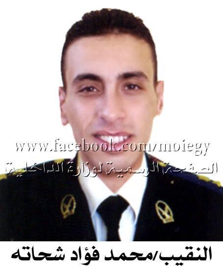 النقيب محمد فؤاد