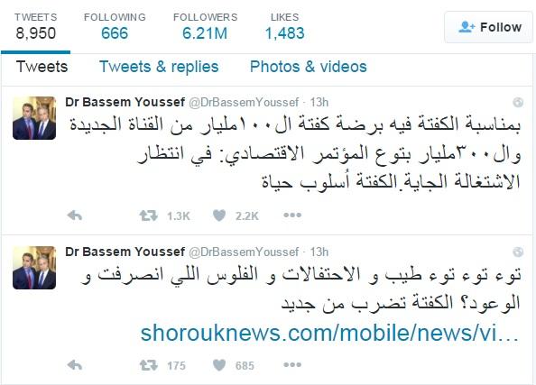 تويتات باسم يوسف