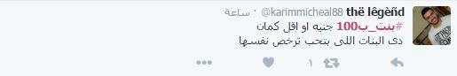 حفلة على بوست بنت ب_100