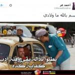 سخرية الفيس بوك من عز