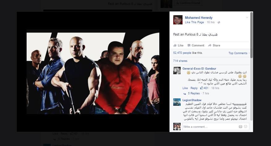 صفحة فيس هنيدى وعليها الصورة
