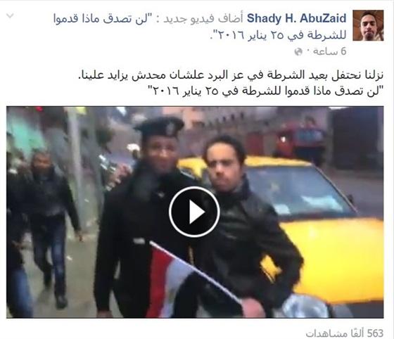 فيديو السخرية من الشرطة