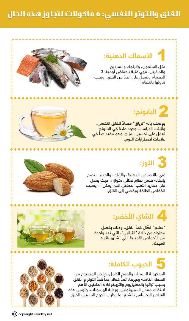 أغذية تساعد على تقليل القلق والتوتر
