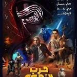 افيشات افلام الاوسكار بروح عربية