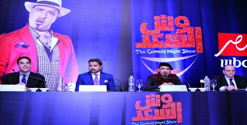 المؤتمر الصحفى لإطلاق وش السعد