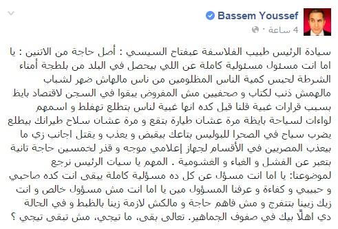 بوست باسم