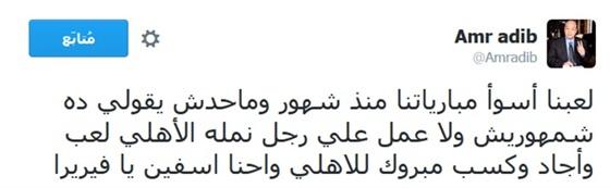 بوست عمرو اديب