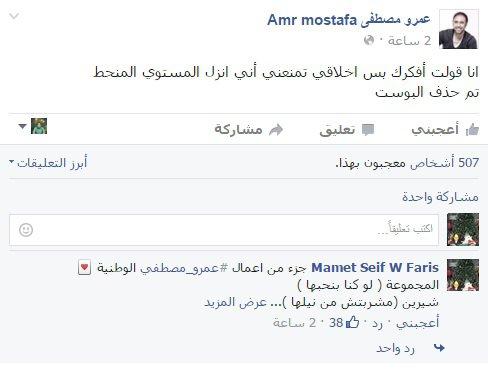 بوست عمرو مصطفى