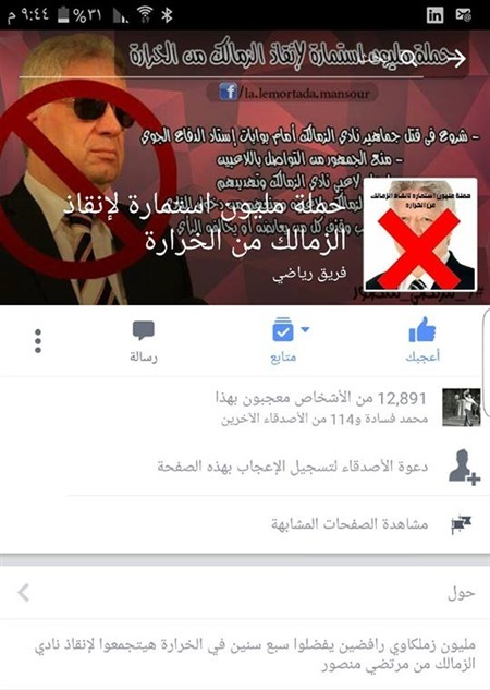 حملة المليون توقيع لاقالة مرتضى منصور