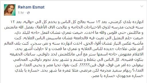 منشور ريهام سعيد