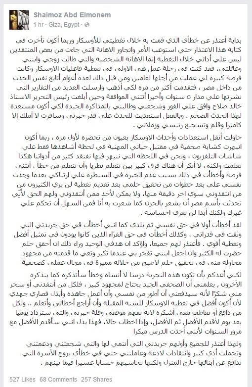 اعتذار شيماء عبد المنعم