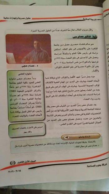 الجزء الخاص بعصام حجى فى كتاب التربية الوطنية