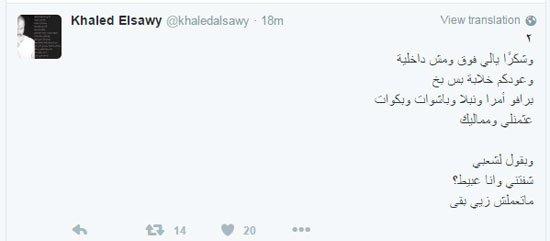 بوست خالد الصاوى عن ازمة مريهان