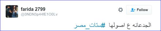 بوست ستات مصر