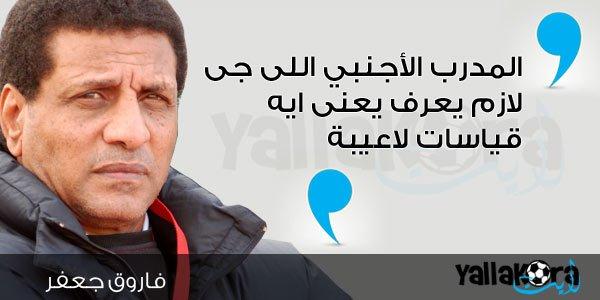 تصريح فاروق جعفر