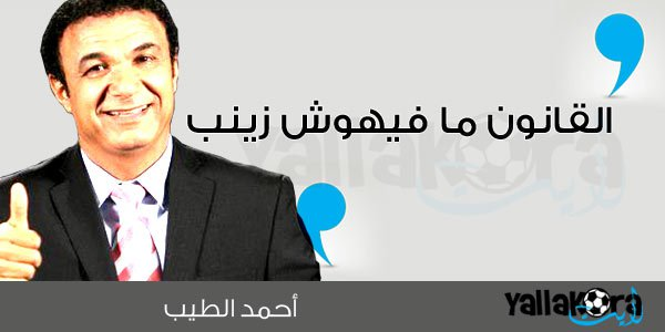 تعليق احمد الطيب