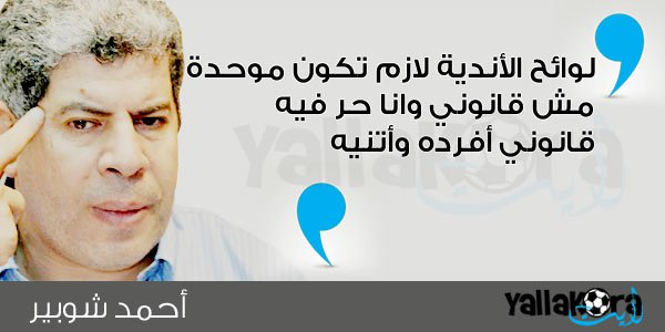 تعليق احمد شوبير