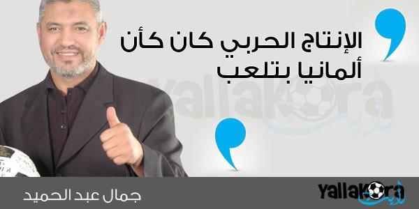 تعليق جمال عبد الحميد