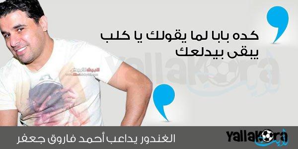تعليق خالد الغندور لفاروق جعفر