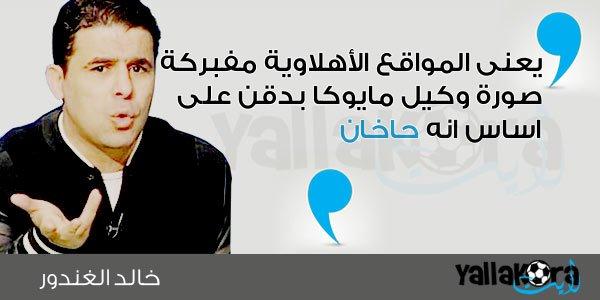 تعليق خالد الغندور