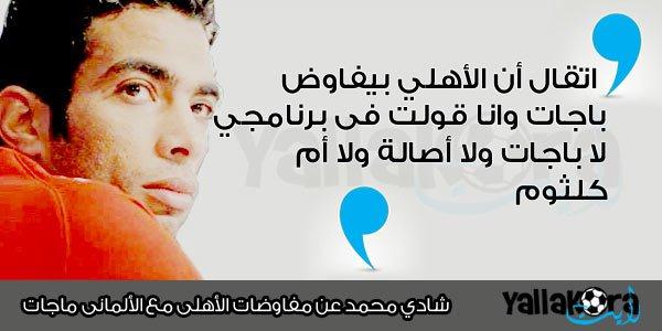 تعليق شادى محمد