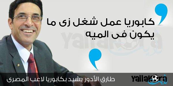 تعليق طارق الأدور