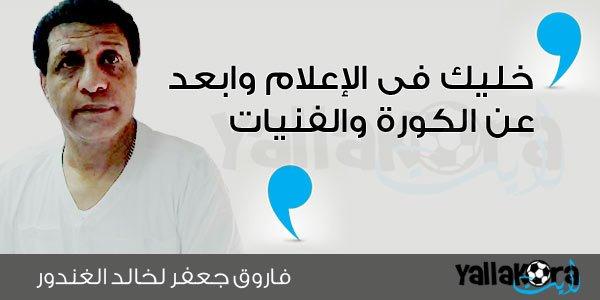 تعليق فاروق جعفر للغندور