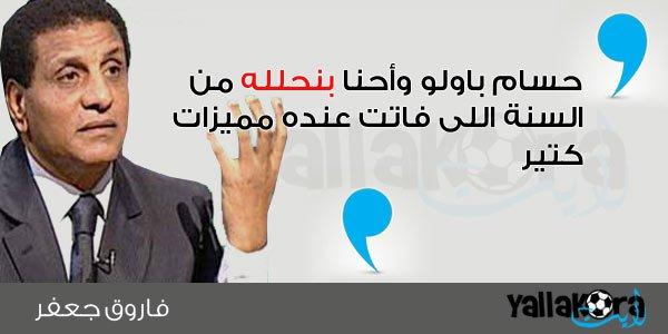 تعليق فاروق جعفر