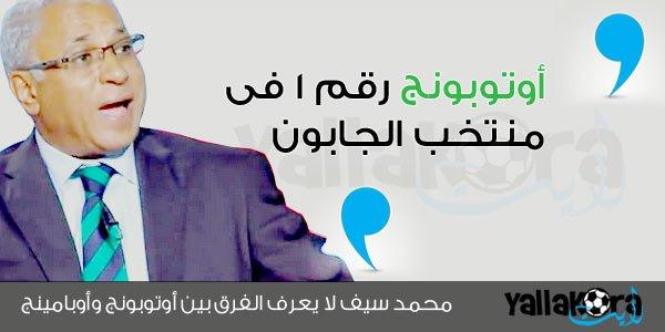 تعليق محمد سيف