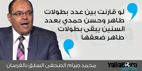 تعليق محمد صيام