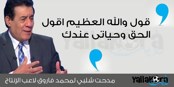 تعليق مدحت شلبى