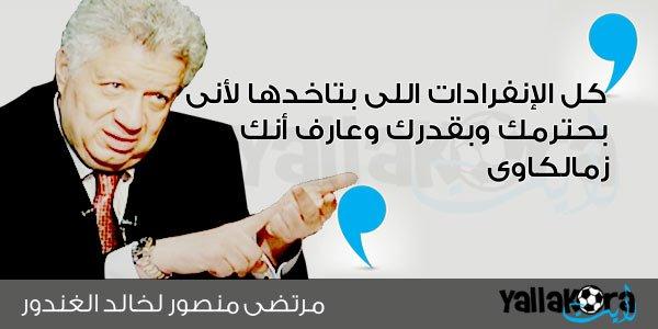 تعليق مرتضى منصور لخالد الغندور