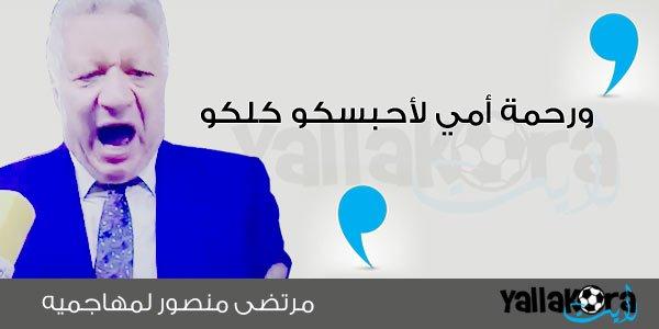 تعليق مرتضى منصور