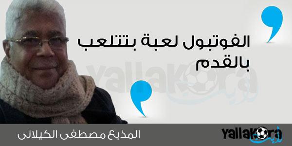 تعليق مصطفى الكيلانى