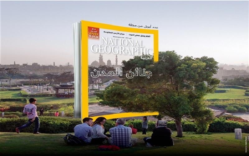 حديقة الأزهر على غلاف مجلة ناشيونال جيوغرافيك العربية