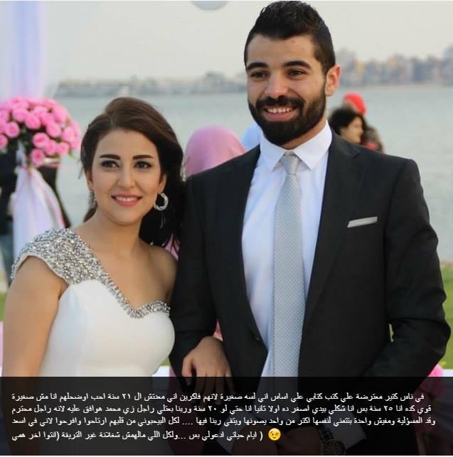 صورة زفاف علياء عساف