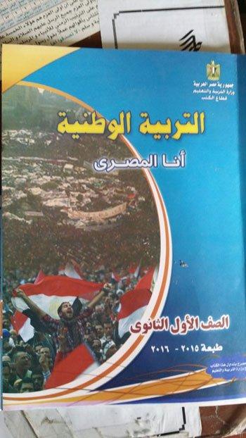 غلاف كتاب التربية الوطنية