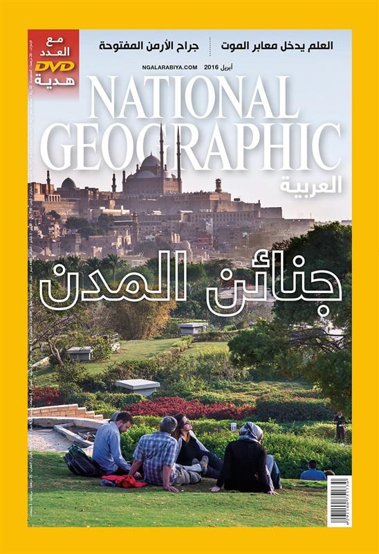 غلاف مجلة ناشيونال جيوغرافيك