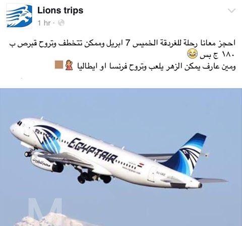 كوميكس الطائرة المختطفة