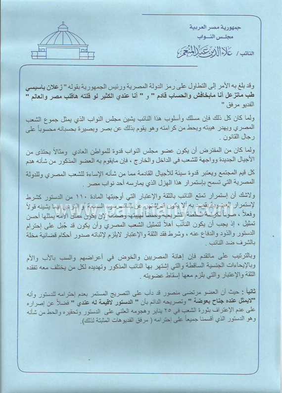 مذكرة اسقاط عضوية مرتضى منصور