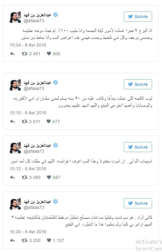 بوستات عبد العزيز بن فهد