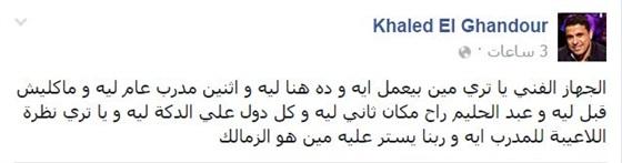 بوست خالد الغندور