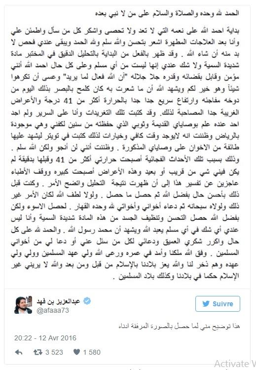 بوست عبد العزيز بن فهد