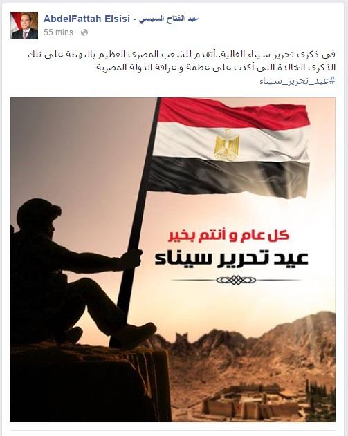 تهنئة المصريين بعيد تحرير سيناء