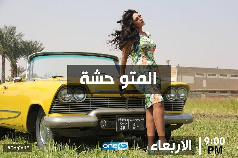 سالى عبد السلام فى المتوحشة