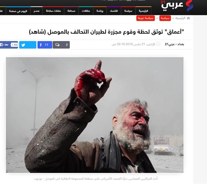 صورة رجل الموصل